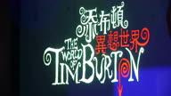 Hong Kong Tim Burton