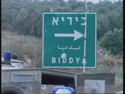 ISRAEL: WEST BANK: 4 TELEPHONE REPAIRMEN INJURED IN BOMB BLAST