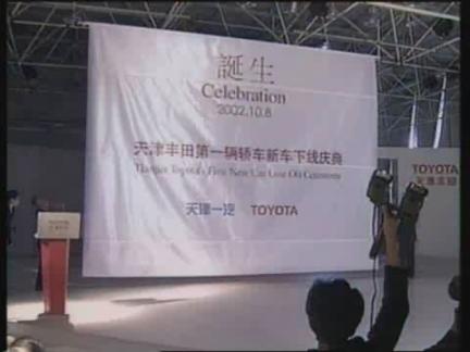 China Toyota