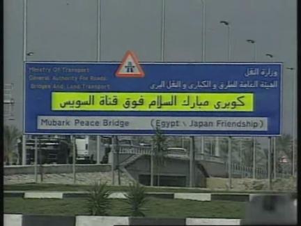 Egypt Suez Mubarak