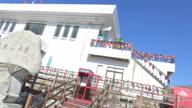 DMZ Unification Observatory