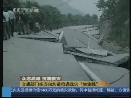 China Quake Wrap 15