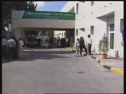 West Bank Ramallah Hospital