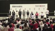Japan 2020 Celebration