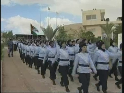 West Bank Police