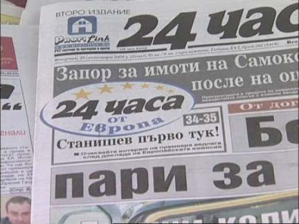 bulgaria | AP Archive